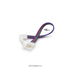 Коннектор выводной RGB-02 (10мм, провод 15см)