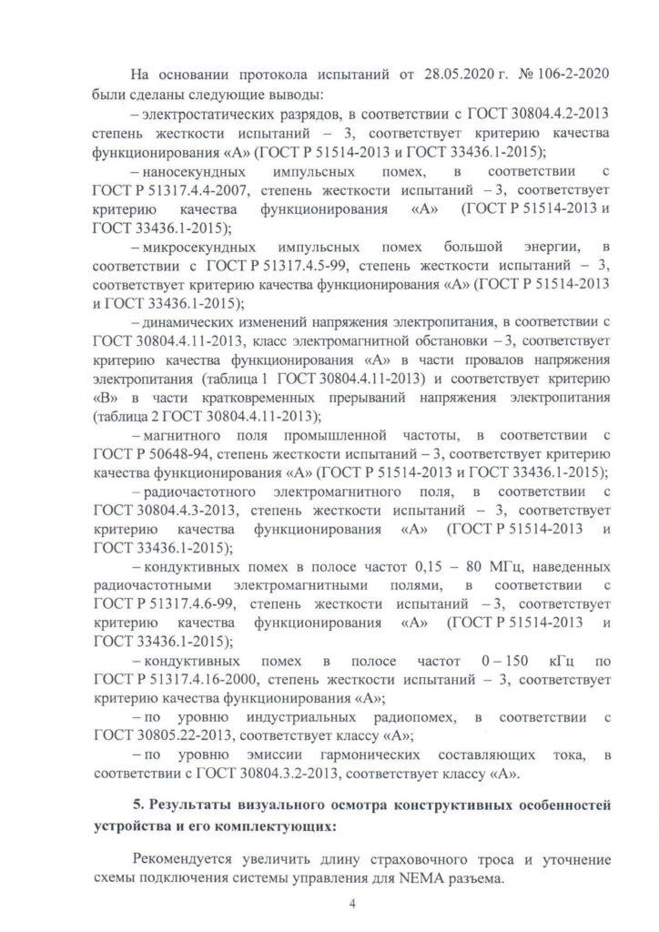 Заключение EL CO T500 240Вт диммируемый положительный 1 4