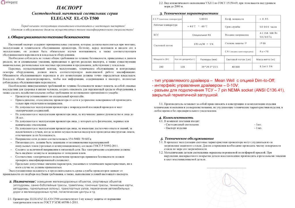 Паспорт EL CO Т500 240 1 1