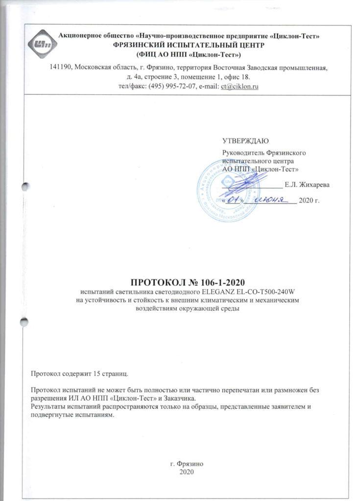 Протокол N 106 1 2020 1
