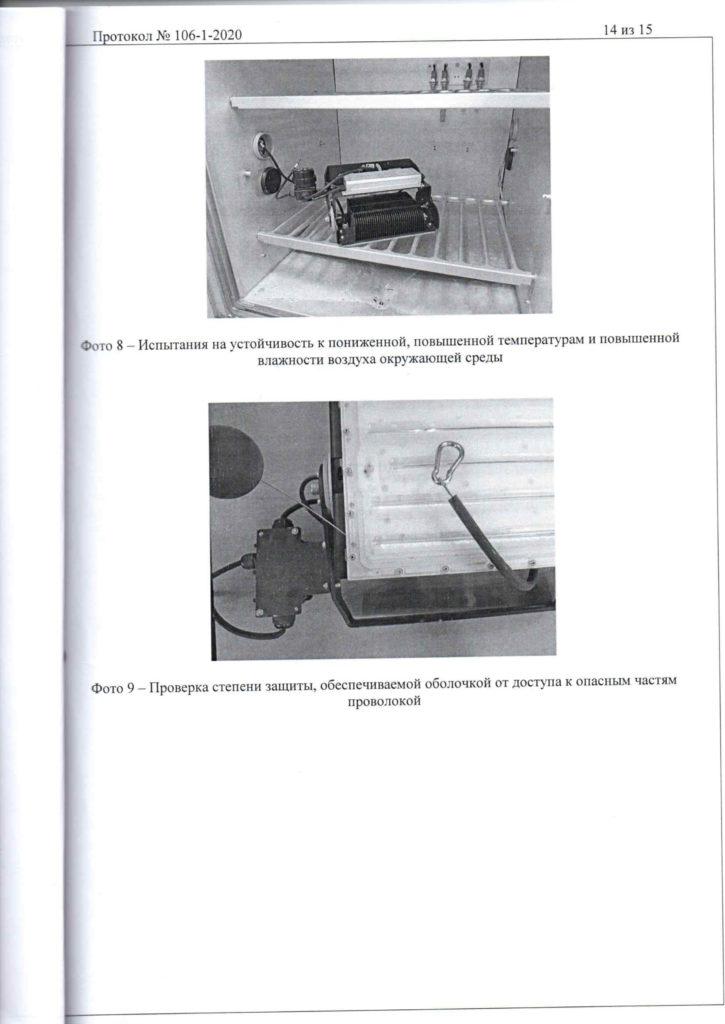 Протокол N 106 1 2020 14