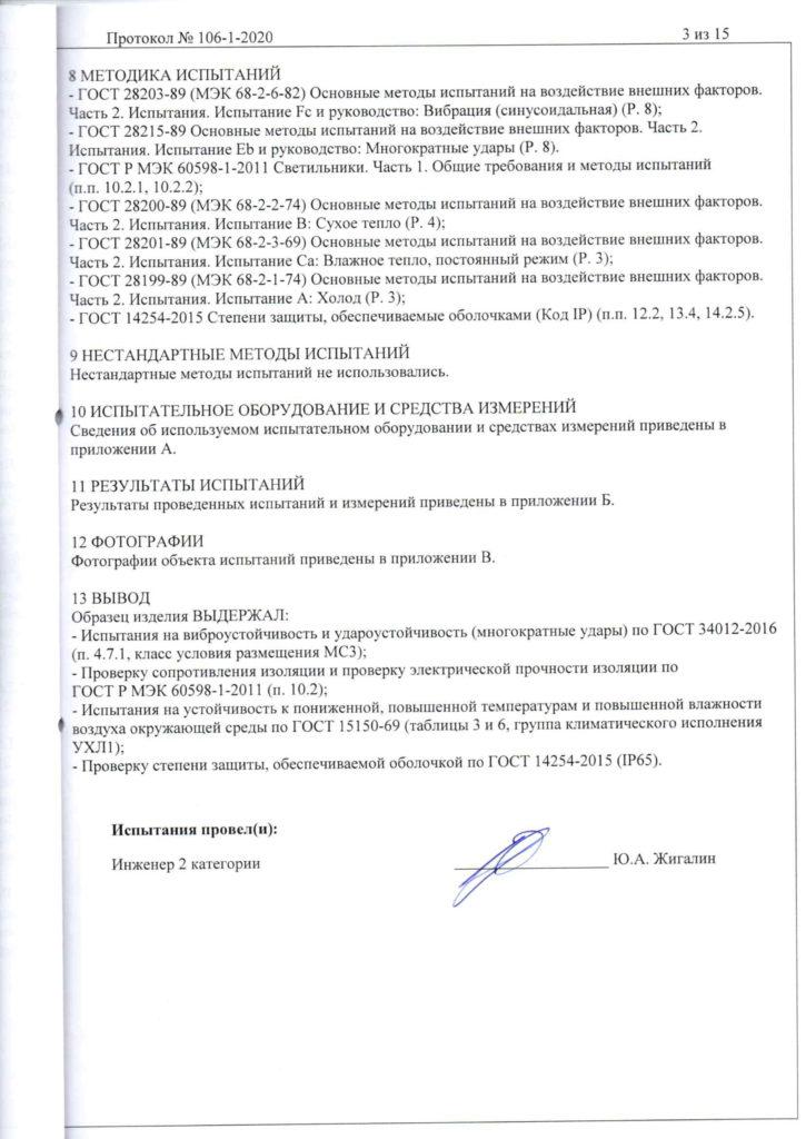 Протокол N 106 1 2020 3